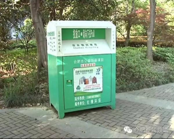 杨浦旧衣回收箱报价