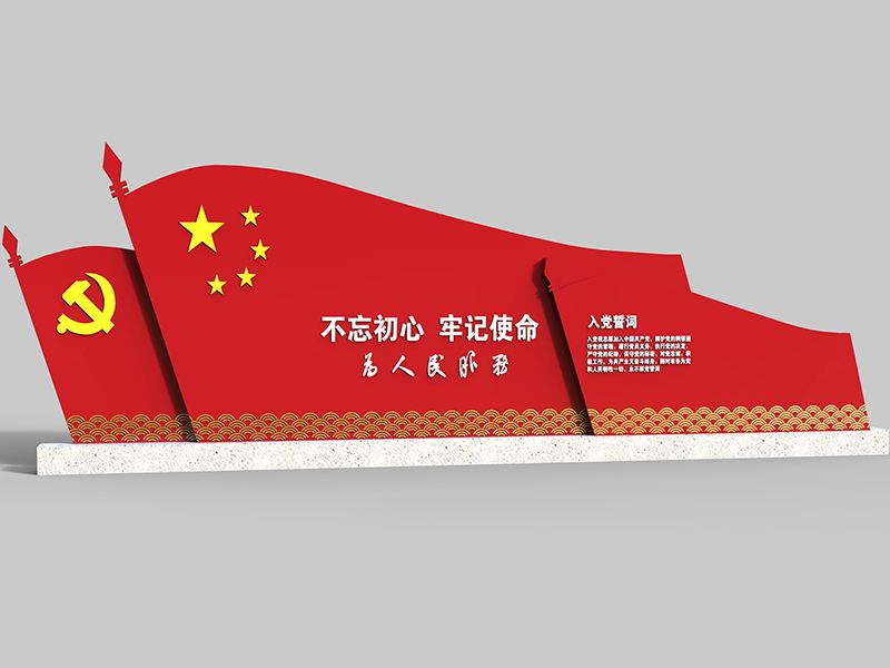 平谷价值观标牌定制生产
