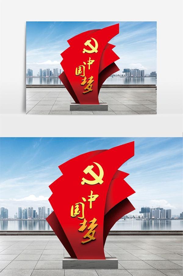 平谷价值观标牌专业生产厂家