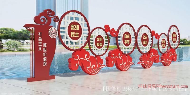 平谷核心价值观标牌生产技术一流