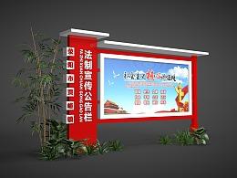 宣传栏灯箱设计