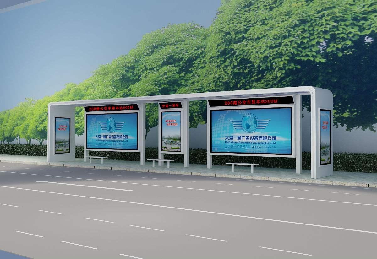 常州城市公交车站台设计