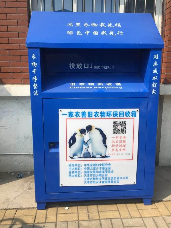 旧衣回收箱定制