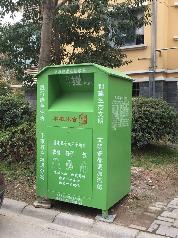 通州旧衣回收箱厂家