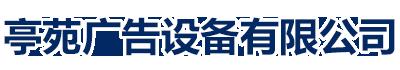 宣武龙喜标识科技有限公司