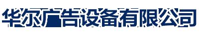 江苏龙喜标识科技有限公司