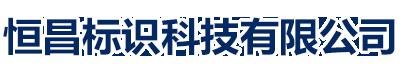 恒昌标识科技有限公司