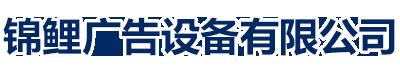 錦鯉廣告設備有限公司
