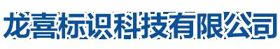 腾博广告设备有限公司
