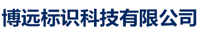 红桥博远标识科技有限公司