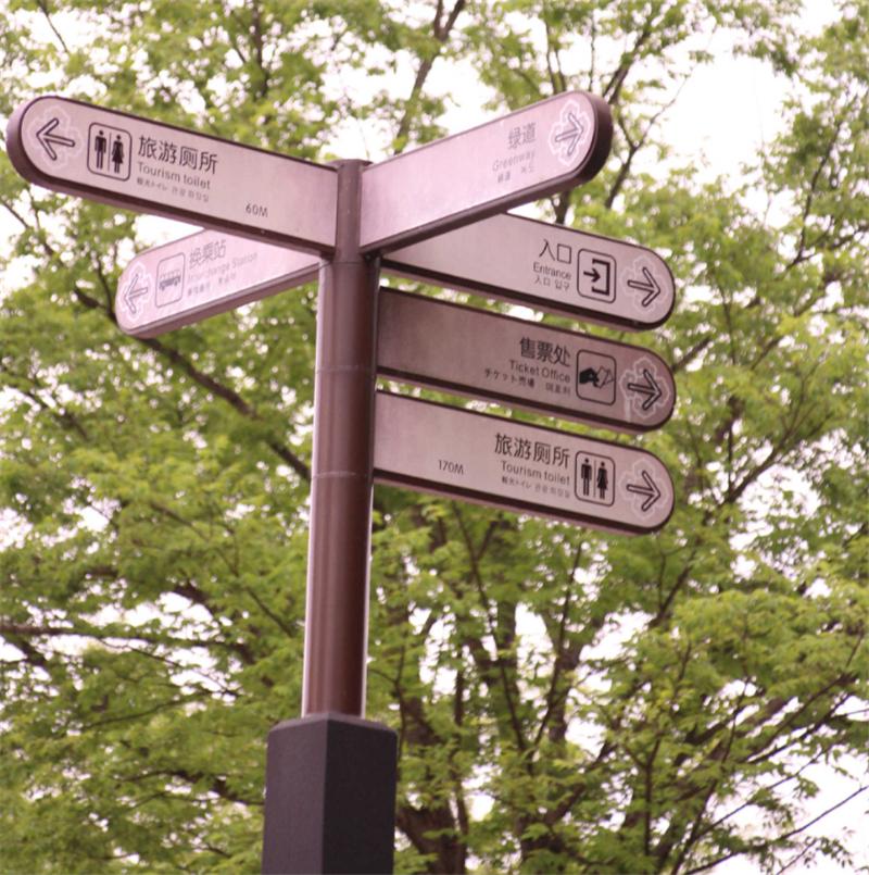 景區指路牌使用注意事項