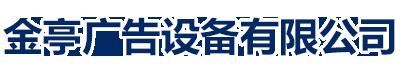 金亭广告设备有限公司