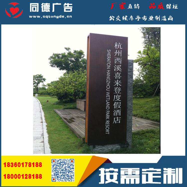 上海精神堡垒立牌制作制作