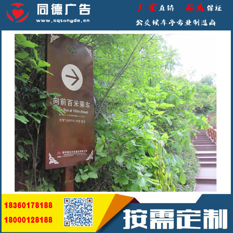 北京精神堡垒广告牌设计
