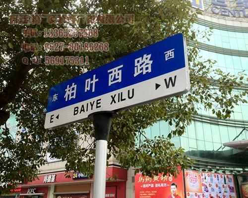 北京道路路名牌免费咨询