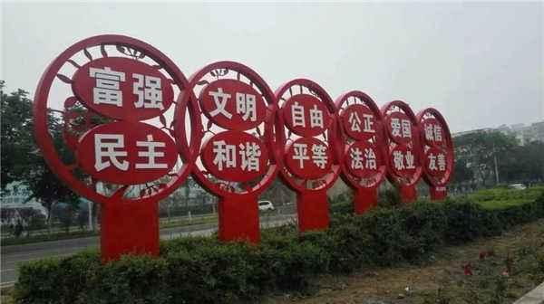 滨州社会主义核心价值观标牌设计