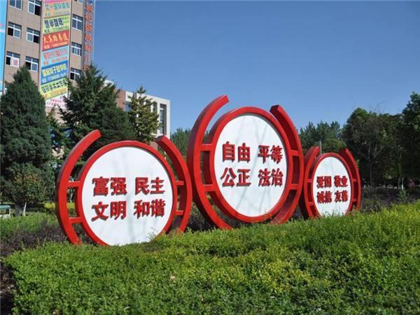 聊城社会主义核心价值观厂家地址