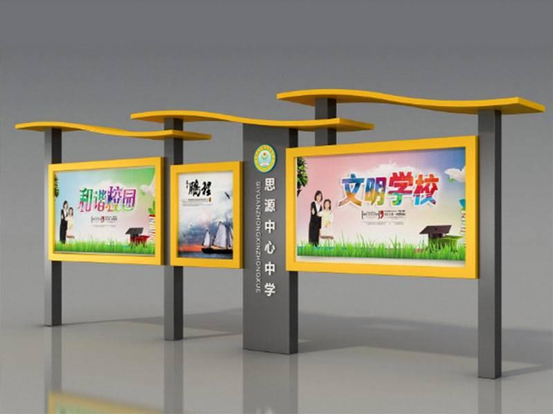嘉兴学校宣传栏灯箱设计