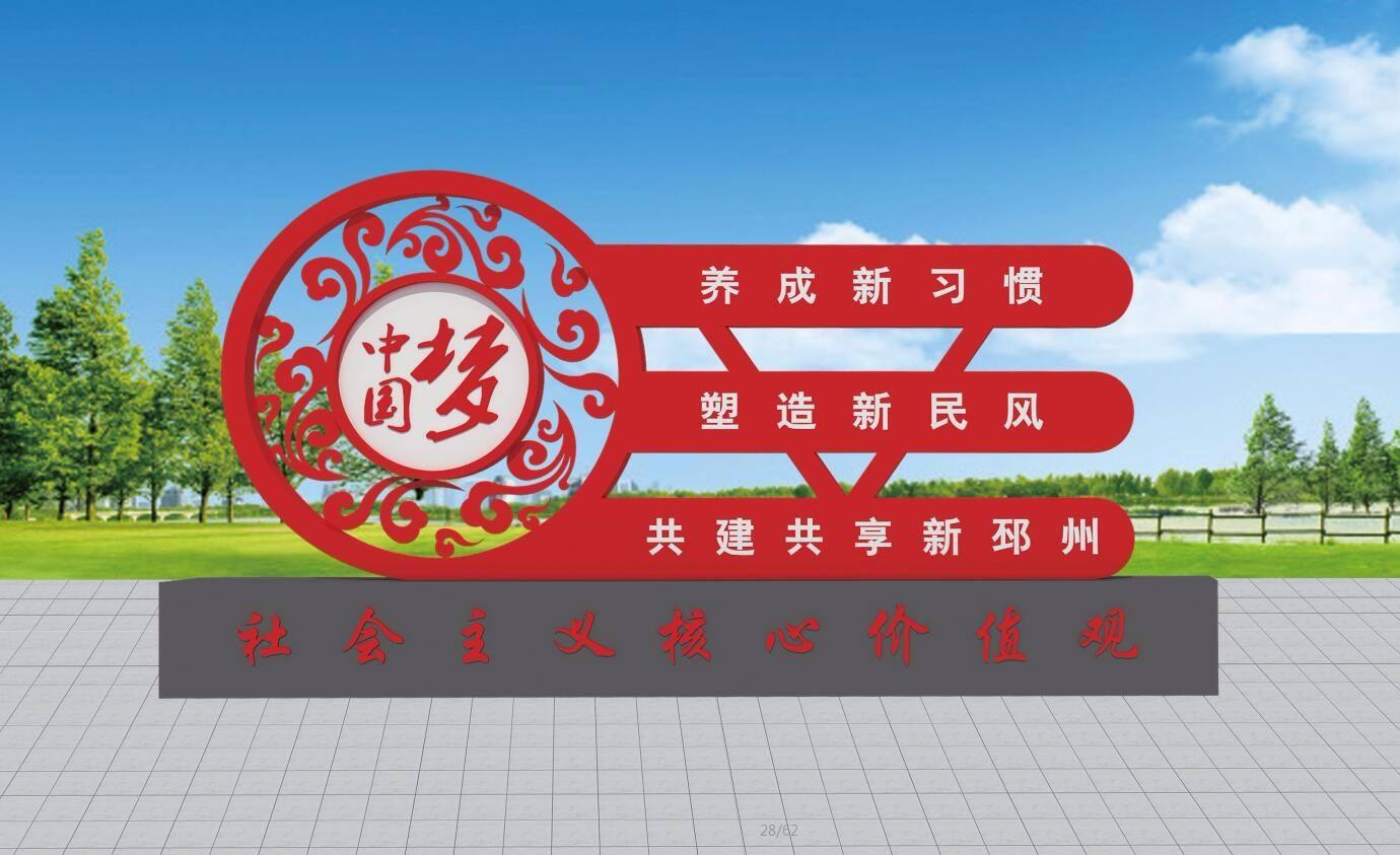 济宁公益价值观标牌生产