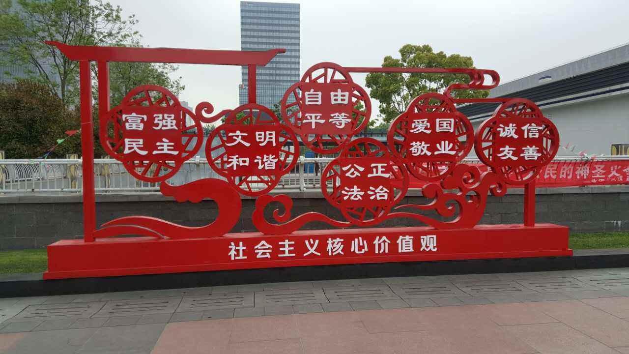 北京不锈钢社会主义核心价值观直销