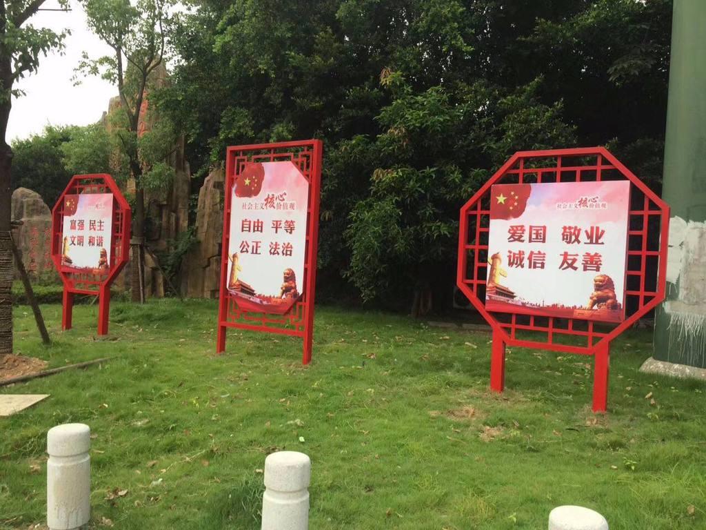 济宁中国梦社会主义核心价值观定制