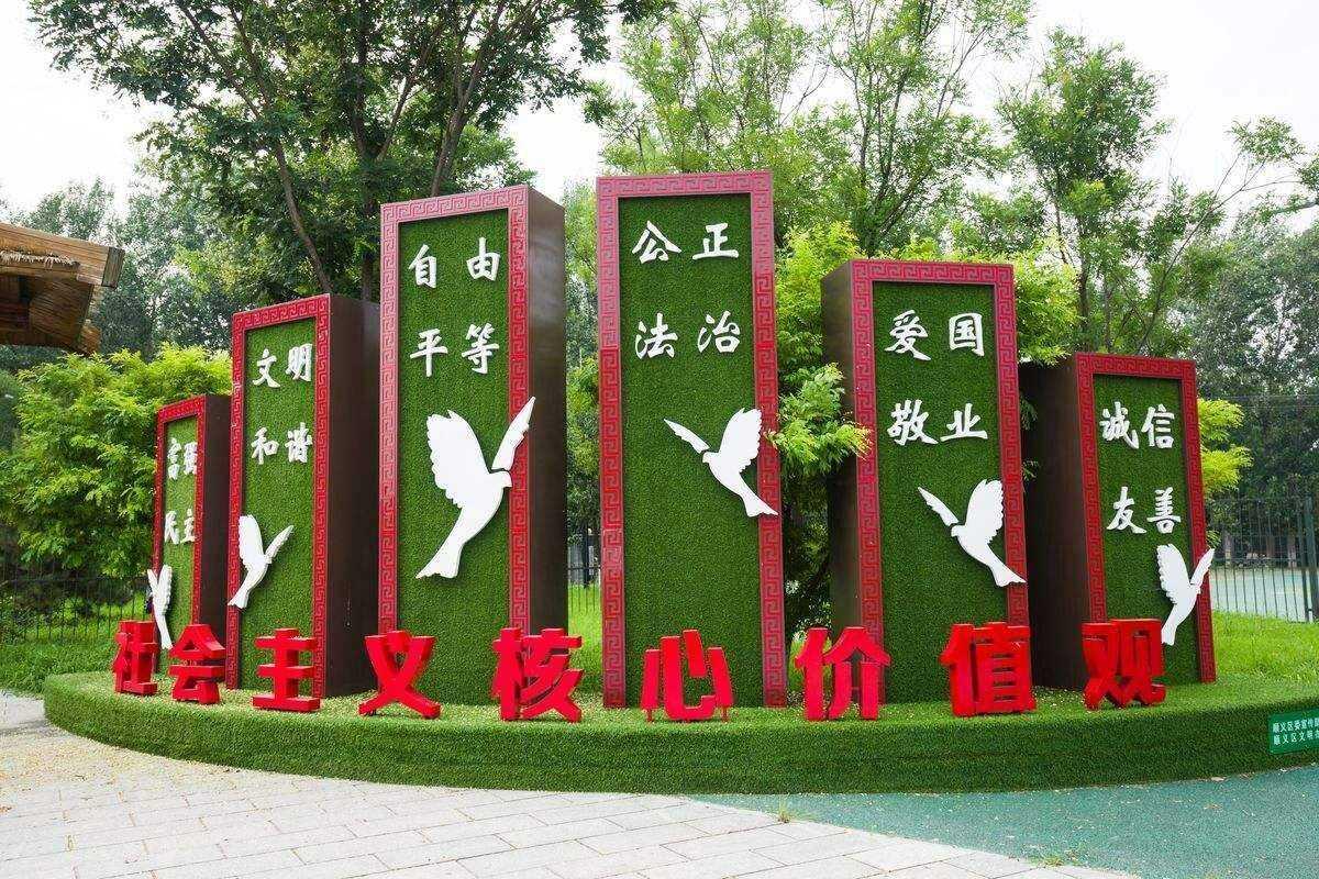 北京社会主义核心价值观制作