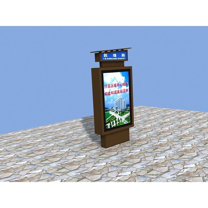太阳能路名牌灯箱