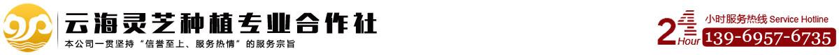 雲海靈芝種植專業合作社