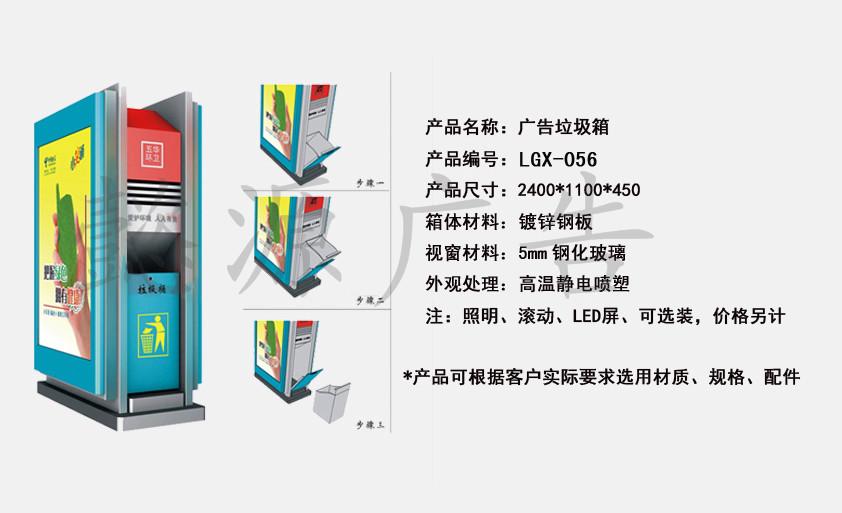广告垃圾箱LGX-205
