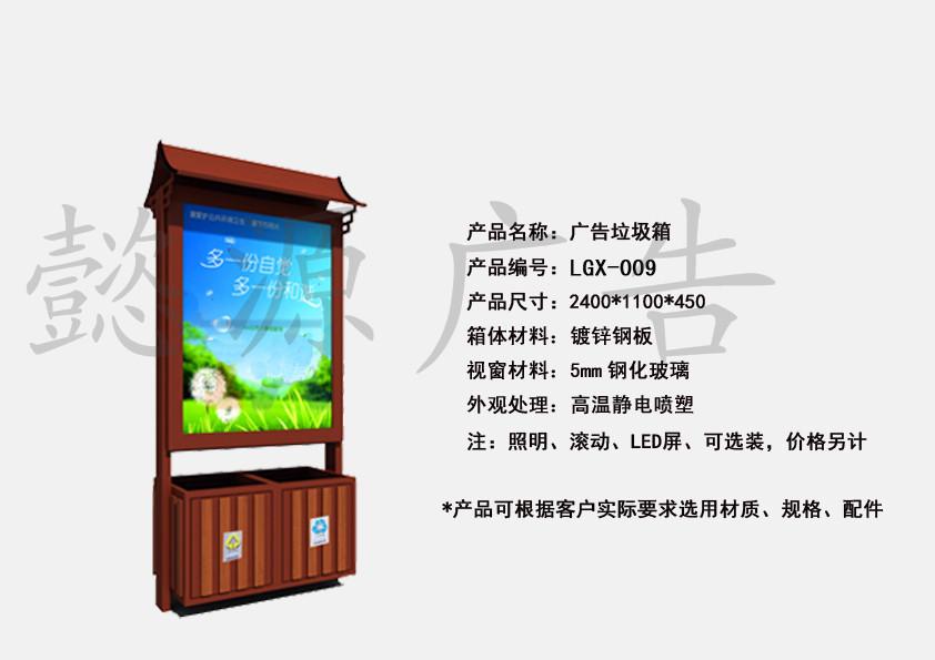 广告垃圾箱LGX-206
