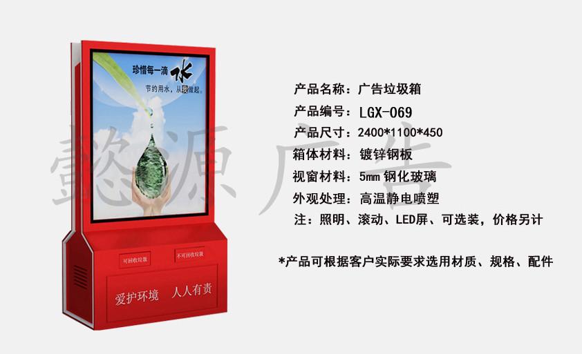 广告垃圾箱LGX-105