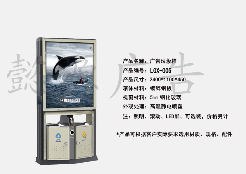 广告垃圾箱LGX-120