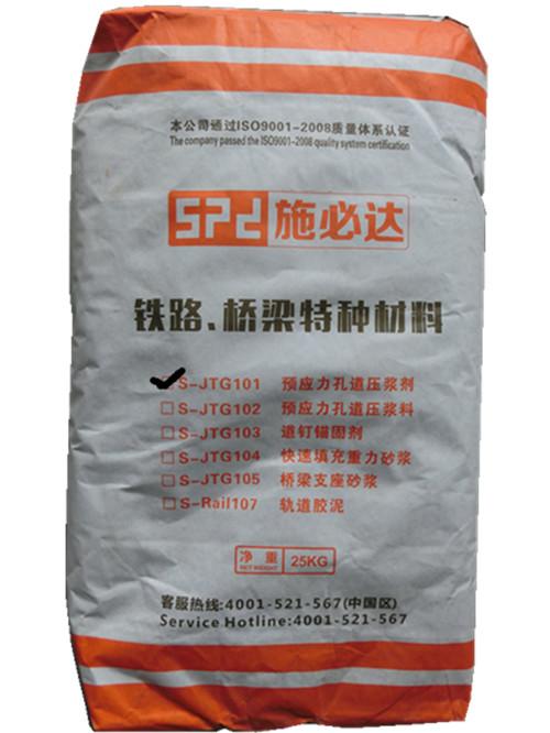 S-JTG101孔道压浆剂