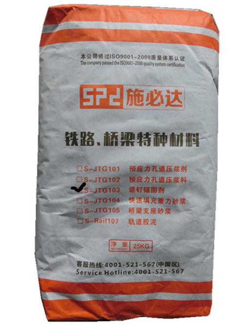 S-JTG103道钉锚固剂