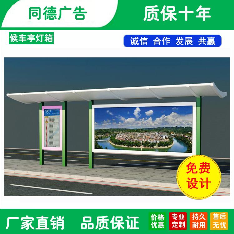 候车亭定制HCT-24
