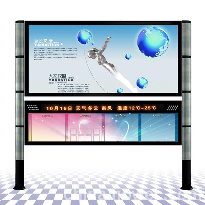 太阳能阅报栏YBL-110