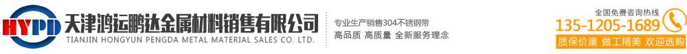 天津鸿运鹏达金属材料销售有限公司